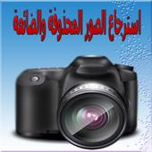 استرجاع الصور المحدوفة والضائعة icon
