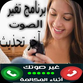 تغير صوت اثناء المكالمات screenshot 1