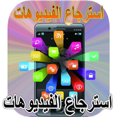 استرجاع الفيديوهات من الهاتف icon