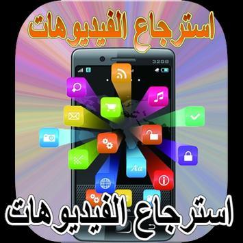 استرجاع الفيديوهات من الهاتف screenshot 1