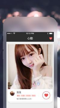 成人約愛 screenshot 1