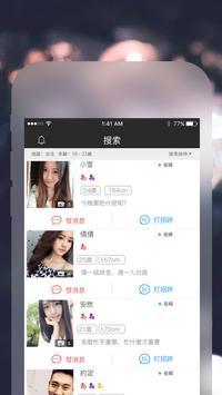 成人約愛 screenshot 2
