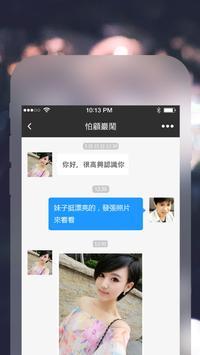 成人約愛 screenshot 4