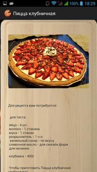 Рецепты пиццы PRO screenshot 2