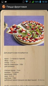 Рецепты пиццы PRO screenshot 3