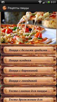 Рецепты пиццы poster