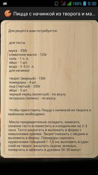 Рецепты пиццы apk screenshot