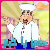 مغامرات عمي يا خباز كناري icon