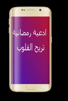 أدعية رمضانية مكتوبة screenshot 2
