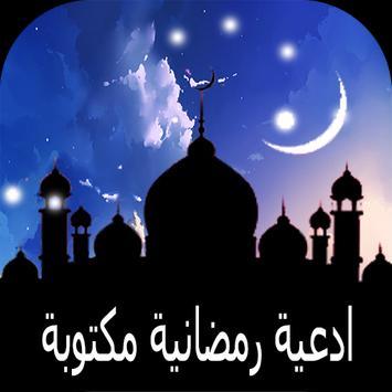 أدعية رمضانية مكتوبة screenshot 3