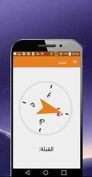 أوقات الصلاة بالمغرب screenshot 3
