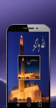 أوقات الصلاة بالمغرب poster