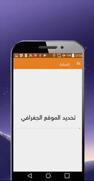 أوقات الصلاة بالمغرب screenshot 1