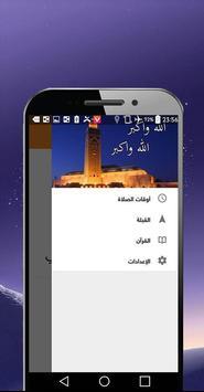 أوقات الصلاة بالمغرب screenshot 2
