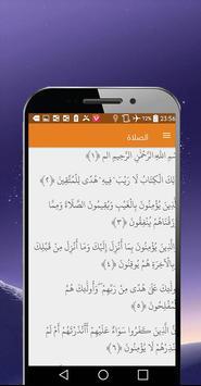 أوقات الصلاة بالمغرب screenshot 4