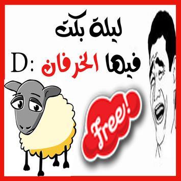 نكت عيد الاضحي 2015 poster