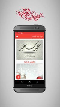 صور ومسجات عيد الأضحى poster