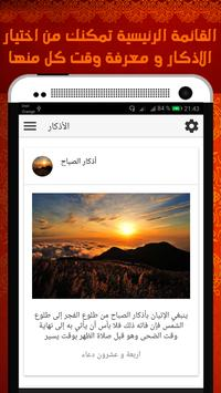 اذكار الصباح والمساء screenshot 1