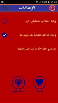 ادعية اذكار رمضان 2018 apk screenshot