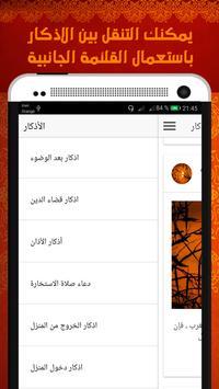 اذكار الصباح والمساء screenshot 5