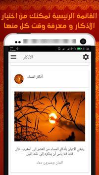 اذكار الصباح والمساء screenshot 6
