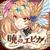暁のエピカ -Union Brave- APK