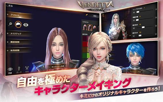 ヴェンデッタ(Vendetta) screenshot 2