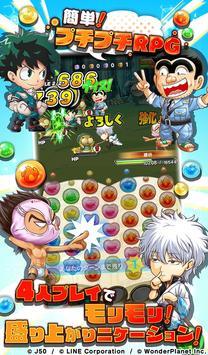 ジャンプチ ヒーローズ screenshot 1