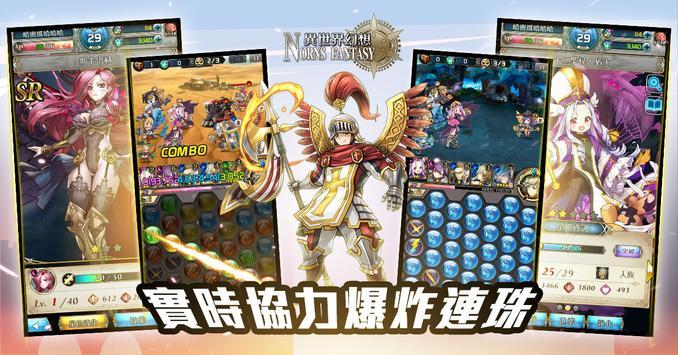 異世界幻想 poster