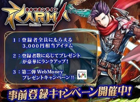 カルマオンライン screenshot 3