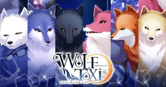 WolfToxic-オオカミ男に気をつけろ- poster