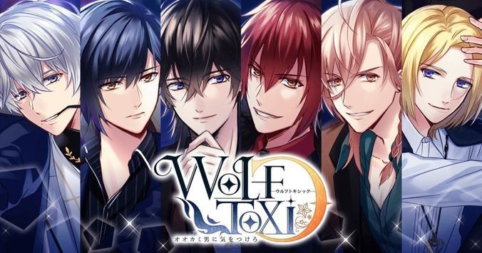 WolfToxic-オオカミ男に気をつけろ- screenshot 1