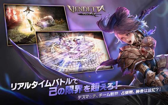 ヴェンデッタ(Vendetta) screenshot 3