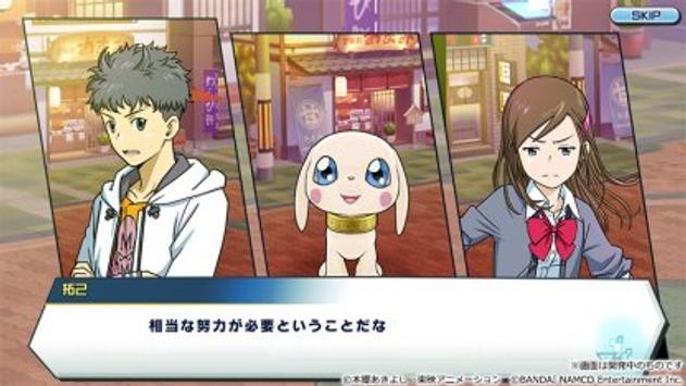 デジモンリアライズ(Digimon Rearise) apk screenshot