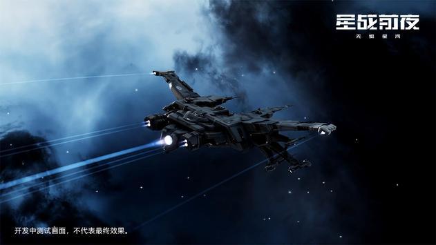 EVE: Project Galaxy screenshot 4
