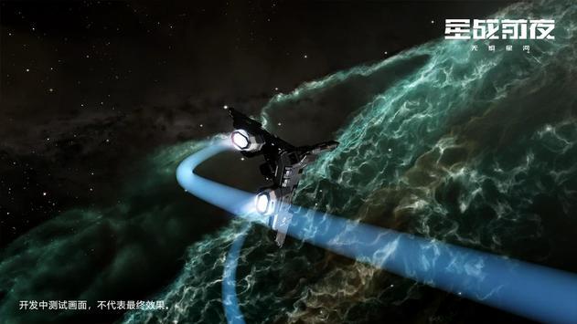 EVE: Project Galaxy screenshot 2