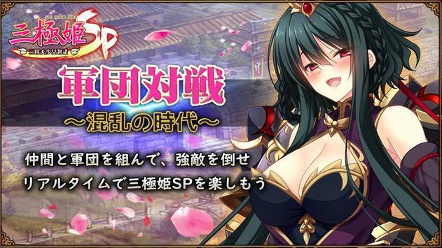 三極姫SP~三国志、美少女物語~ poster