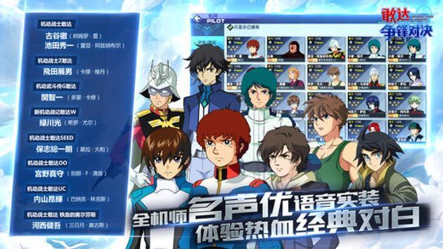 敢达 争锋对决 screenshot 3