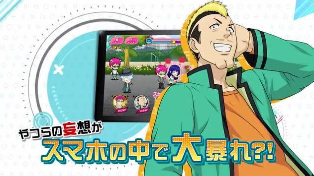 斉木楠雄のΨ難 妄想暴走!Ψキックバトル screenshot 2