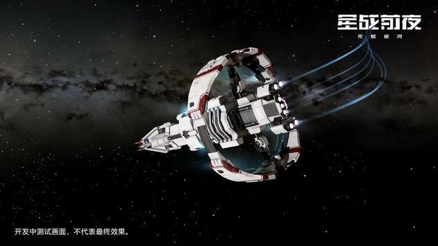 EVE: Echo screenshot 3