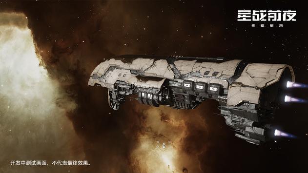 EVE: Project Galaxy screenshot 1