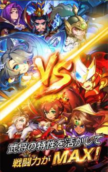 三国 -IKUSA- poster