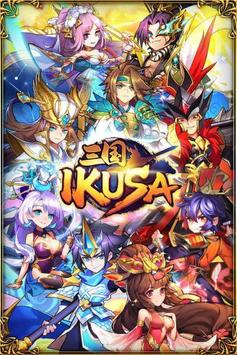 三国 -IKUSA- screenshot 3
