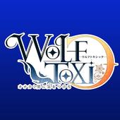 WolfToxic-オオカミ男に気をつけろ- icon