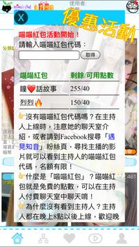Intimate Chat screenshot 3