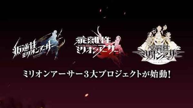 叛逆性ミリオンアーサー apk screenshot