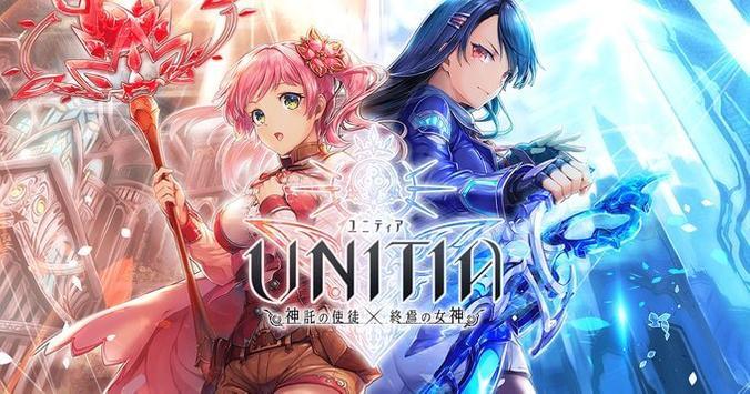 UNITIA 神託の使徒×終焉の女神 screenshot 7