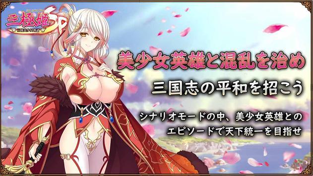 三極姫SP~三国志、美少女物語~ screenshot 3