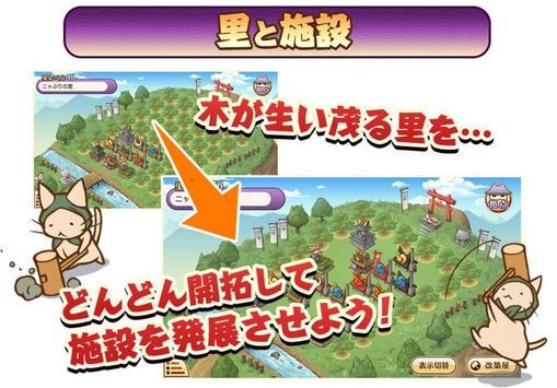 のぶニャがの野望 ニャぷり! screenshot 2