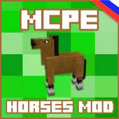Мод на лошадей в Minecraft PE icon